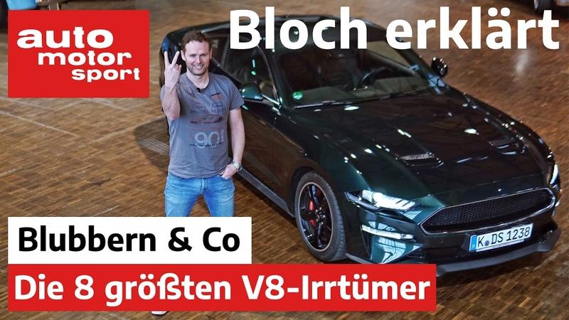 Blubbern und Co. - Die 8 größten Irrtümer zu V8-Motoren - Bloch erklärt 85 | auto motor und sport