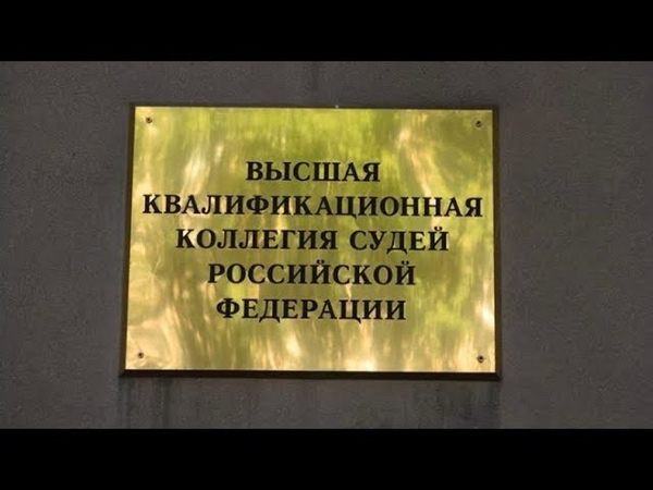 ВККС будет давать разрешение на возбуждение дел в отношении всех судей