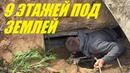Нашли сотни тонн металлолома или Бункер Горбачева 9 этажей под землю