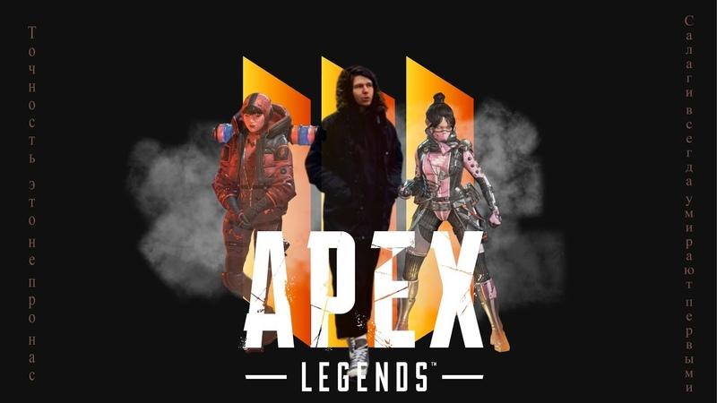 Apex Legends Салаги всегда умирают первыми PERBS