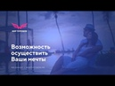 А. Царненко: Возможность осуществить Ваши мечты ® Fladt Natalya official channel