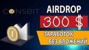 300$ за регистрацию AIRDROP от COINSBIT Бонус 30 000 CNG заработок без вложений 2020
