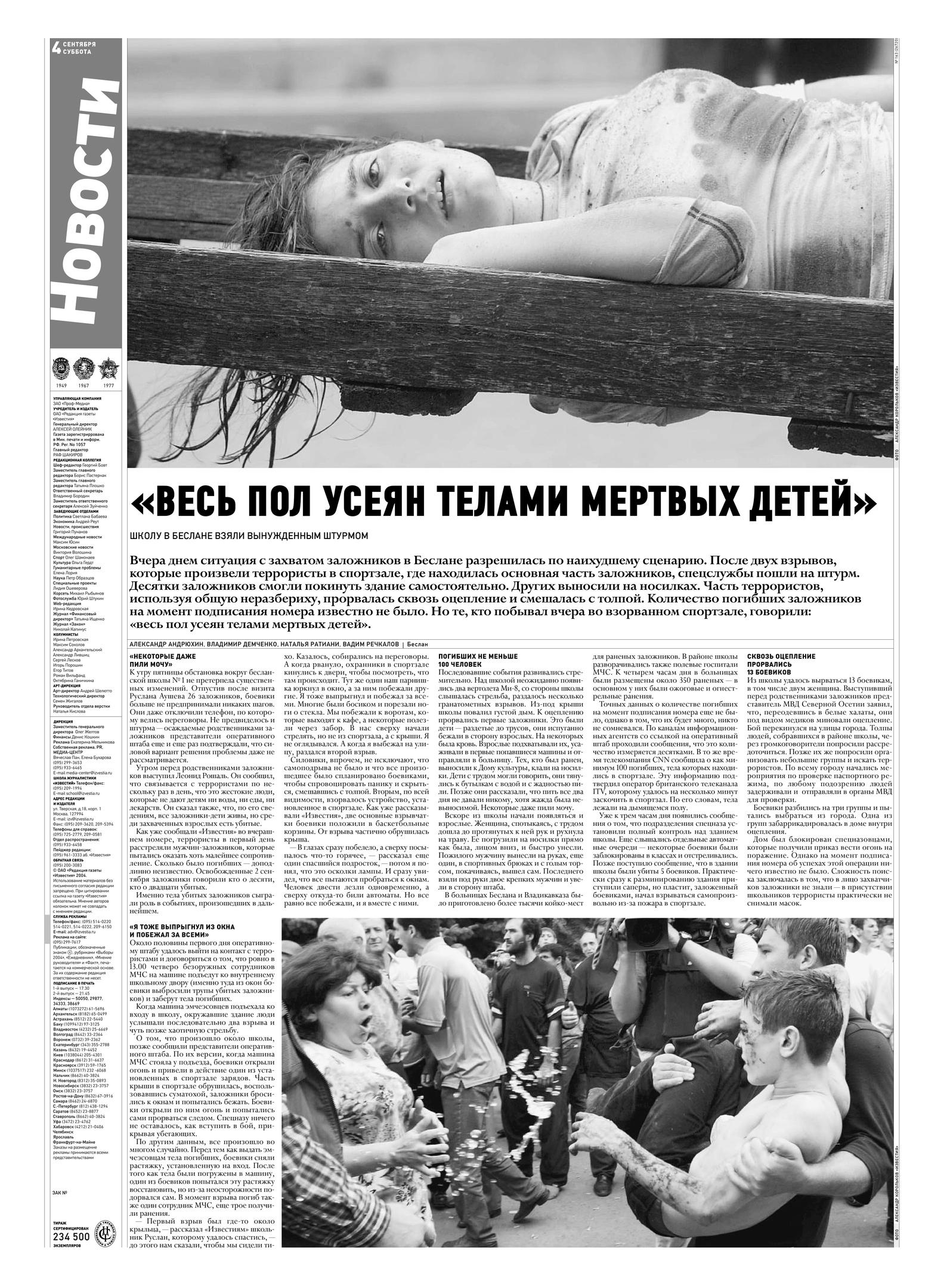 Известия. Беслан. 4 сентября 2004
