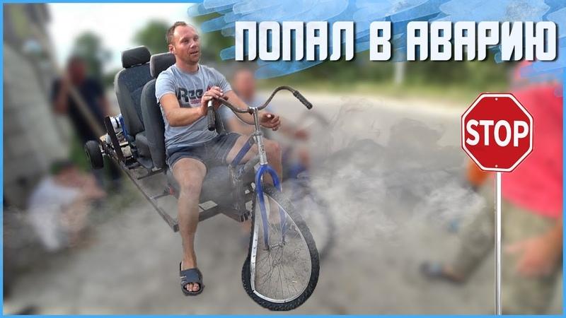 Электрокар из велосипеда скутера машиних сидушек и картинга