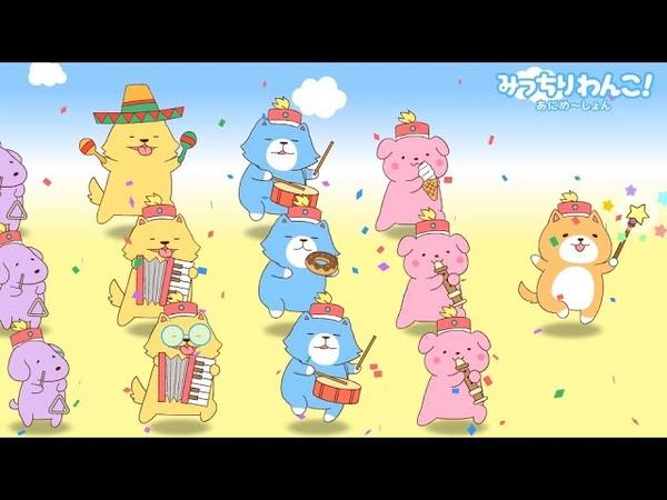 みっちりわんこパレード Mitchiri Wanko Parade Cute dog characters in a marching band