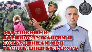 📣Обращение к военнослужащим и сотрудникам МВД Республики Беларусь!🤝🏻 Юрий Махнач - герой города Лида