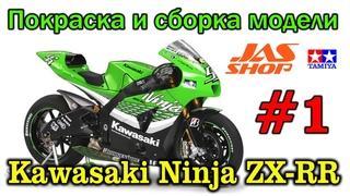 Покраска и сборка масштабной модели мотоцикла Kawasaki Ninja ZX-RR от Tamiya 14109 масштаб 1:12 №1