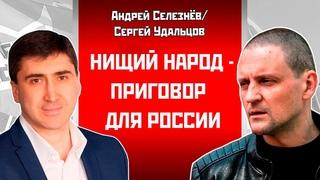 Андрей Селезнев/Сергей Удальцов: Нищий народ - приговор для России