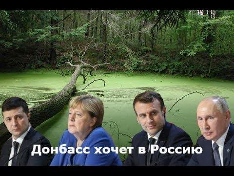 Донбасс превратили в болото в котором тонут миллиарды, У Путина провалы в памяти