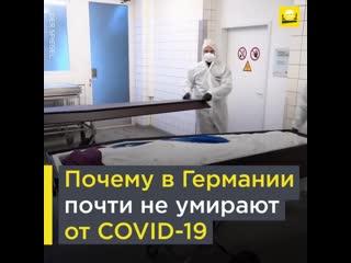 Почему в Германии почти не умирают от COVID-19Covid19Germany