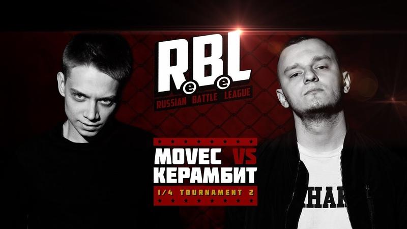 RBL: MOVEC VS КЕРАМБИТ (1/4 TOURNAMENT 2, RUSSIAN BATTLE LEAGUE)