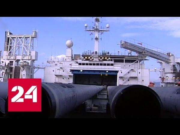 Российский газовый спрут вытянет еще одно щупальце в Европу - Россия 24