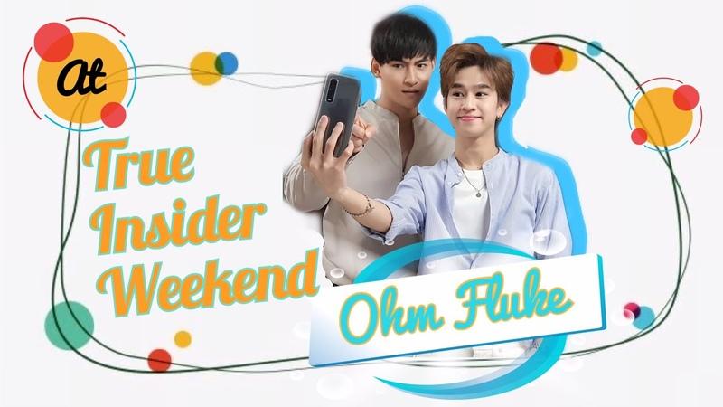 OhmFluke True Insider Weekend 11 07 2020 TrueInsiderWeekendxOhmFluke โอห์มฟลุ้ค