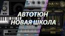 АВТОТЮН - НОВАЯ ШКОЛА / КАК СДЕЛАТЬ