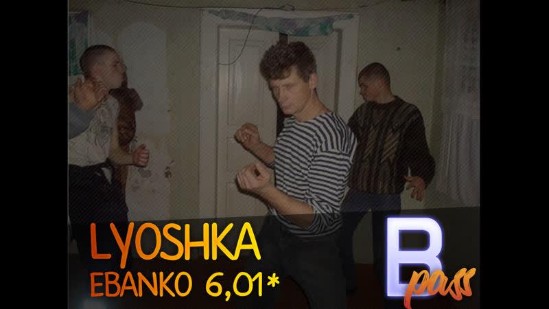Ну ты и Лешка Lyoshka Ebanko This Song Is About Tragic Love Pass