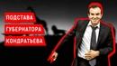 ПОДСТАВА ГУБЕРНАТОРА КОНДРАТЬЕВА | Журналистские расследования Евгения Михайлова