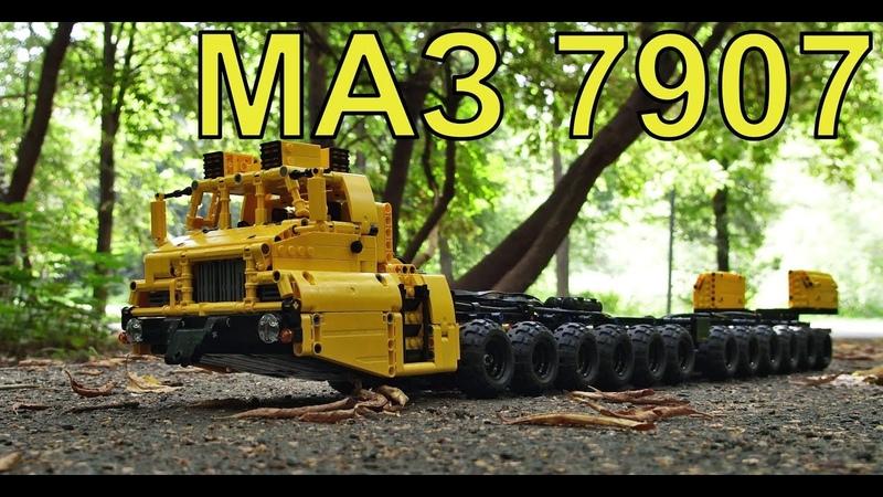 Lego MAZ 7907 Лего MAЗ 7907 24х24