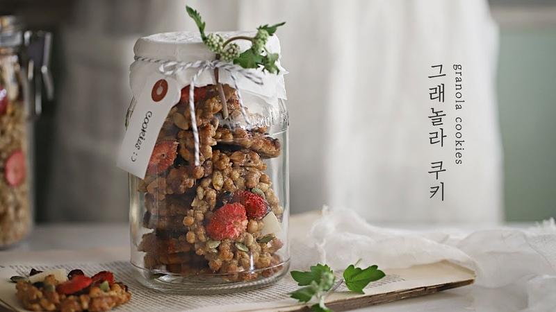 [ENG CC] 입가에 미소가 지어지는 그래놀라쿠키🍪(with 오리온) : Granola Cookies [아45