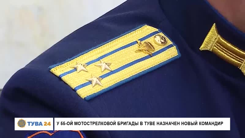 У 55 ой мотострелковой бригады в Туве назначен новый командир
