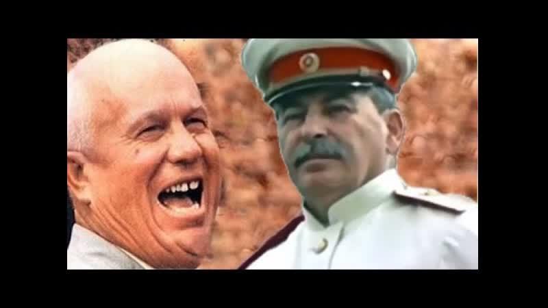 Историк Евгений Спицын об убийстве Сталина и подлеце Хрущёве.