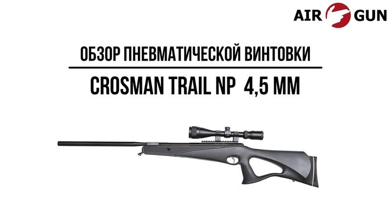 Пневматическая винтовка Crosman Trail NP 8 BT1K77SNP 4 5 мм