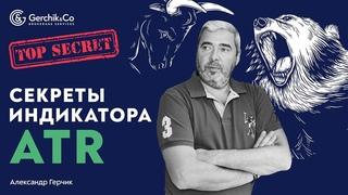 Секреты индикатора ATR. Как получить прибыль на бычьем и медвежьем рынках. Александр Герчик