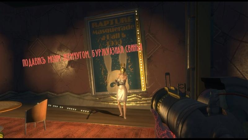 BioShock 2 Fall of Rapture FULL Dialogue - Vamp   Полный диалог персонажа Бланш де Глэс