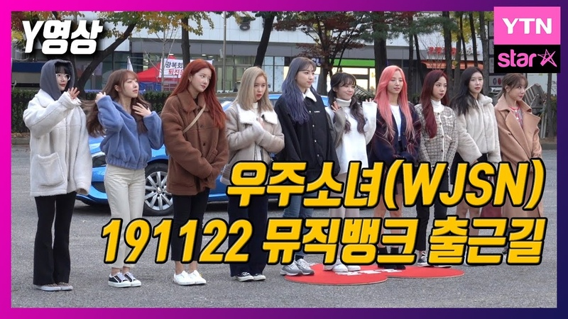 [News] 191121 WJSN, road to MUSICBANK, YTN Star