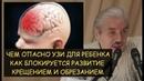 Н.Левашов: Чем опасно УЗИ для ребенка. Как блокируется развитие крещением и обрезанием