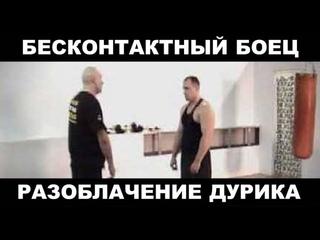 БЕСКОНТАКТНЫЙ БОЙ: Вадим Старов РАЗОБЛАЧЕНИЕ