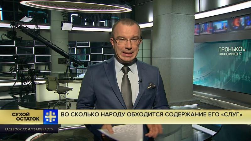 Юрий Пронько Факты о которых молчат во сколько народу обходится содержание его слуг