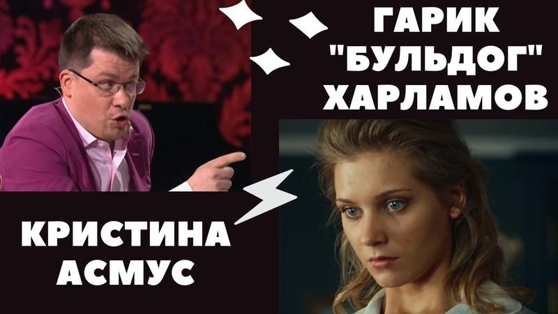 """Важная новость! Гарик """"Бульдог"""" Харламов разводится с Кристиной Асмус, причина ..."""