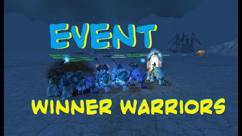 PVP EVENT Winner Warriors Пвп ивент Ги х100 Альянс