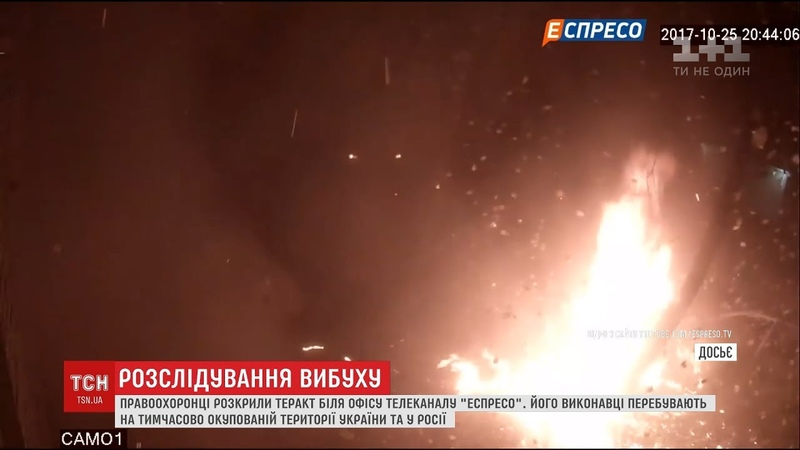 Нардеп Ігор Мосійчук заявив, що теракт біля офісу телеканалу Еспресо розкрили