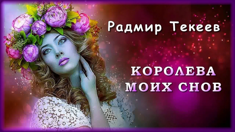 Радмир Текеев Королева моих снов Лиана Шансон Юга
