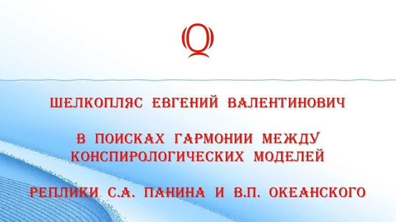 IV В поисках гармонии меж конспирологических моделей Е В Шелкопляс