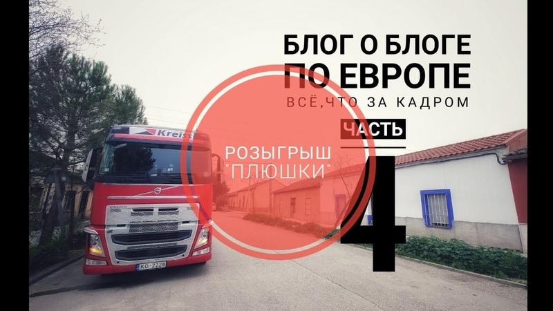 Павел Король Kreiss Блог о блоге по Европе Часть 4 Розыгрыш плюхи