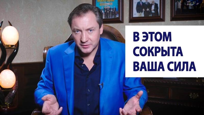 В этом сокрыта ваша сила Роман Василенко