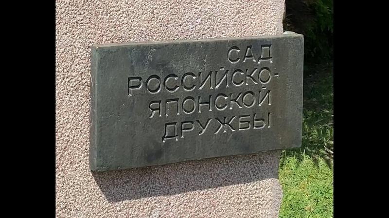 Сад российско японской дружбы Достопримечательность города Сочи