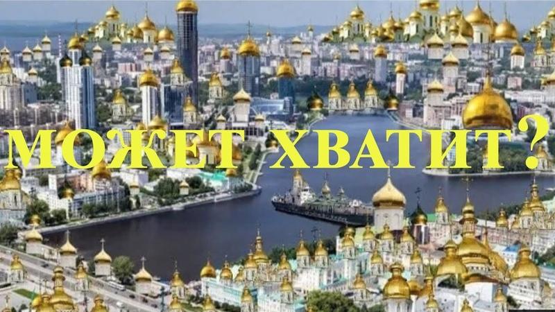 Екатеринбург Православный храм Путин Апокалипсис