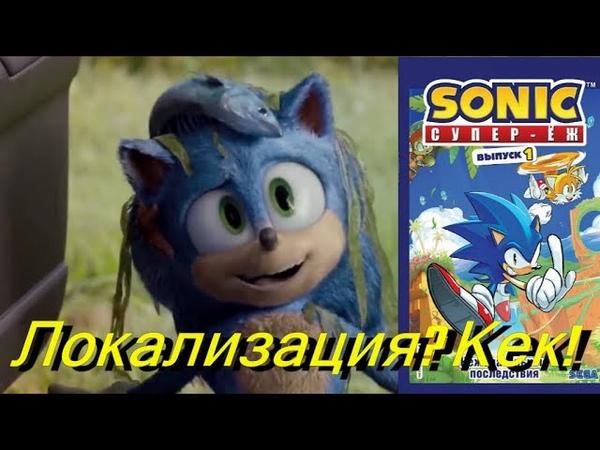 КОМИКСЫ ДОБРАЛИСЬ ДО РОССИИ Комикс взор Sonic супер еж Выпуск 1 Нежелательные последствия Эксмо
