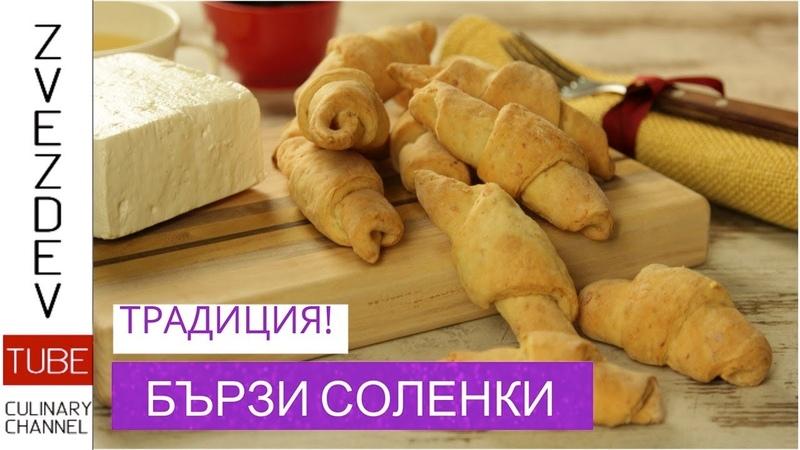 БЪРЗИ СОЛЕНКИ - Българския Снакс- натурален и истински.
