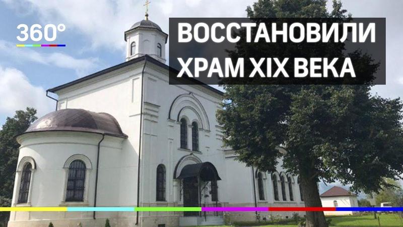 Под Лотошино восстановили и освятили храм 19 века