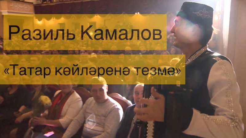 Татарча бию койлэре Разиль Камалов