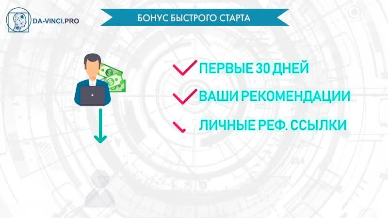 Бонус Быстрого Старта и Промо акции DaVinciPro Официальное видео компании ДавинчиПро