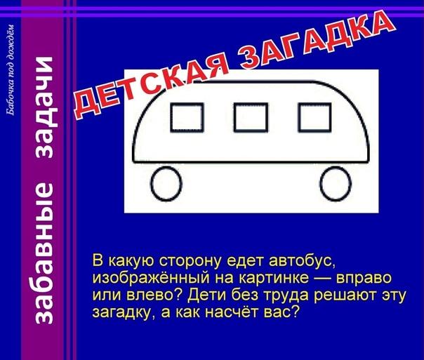 Фото в какую сторону едет автобус