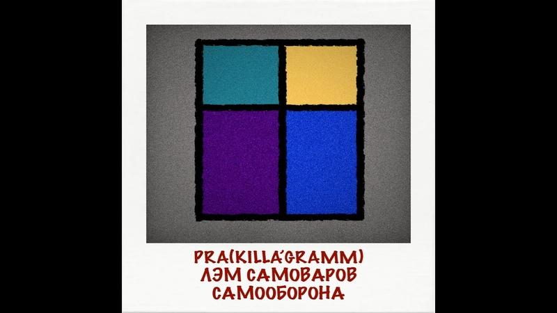 🔥ПРЕМЬЕРА ТРЕКА🔥 Pra(Killa'Gramm) / Лэм Самоваров - Самооборона.