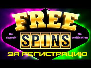 Бездепозитный бонус в казино за регистрацию. Деньги на счёт в игровых автоматах. (Бесплатно 2020)