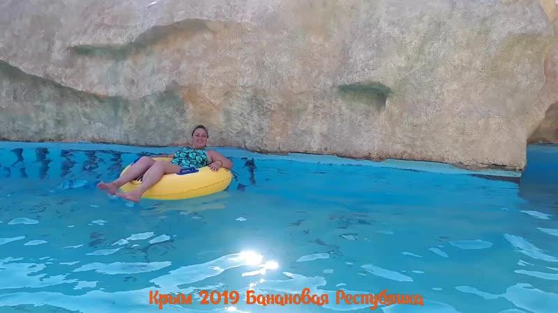 Банановая Республика Крым 2