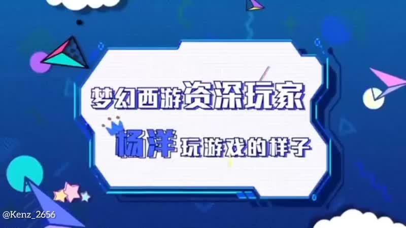 Yang Yang × Fantasy Westward Journey PC Edition★